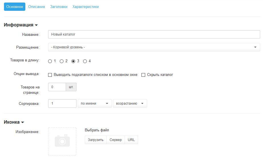 eb3209f8ee7b Создание нового каталога - Учебник по созданию интернет-магазина PHPShop
